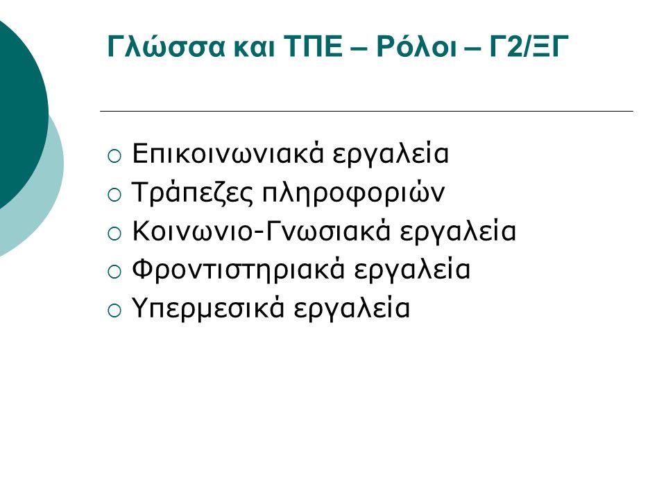 Γλώσσα και ΤΠΕ – Ρόλοι – Γ2/ΞΓ  Επικοινωνιακά εργαλεία  Τράπεζες πληροφοριών  Κοινωνιο-Γνωσιακά εργαλεία  Φροντιστηριακά εργαλεία  Υπερμεσικά εργ