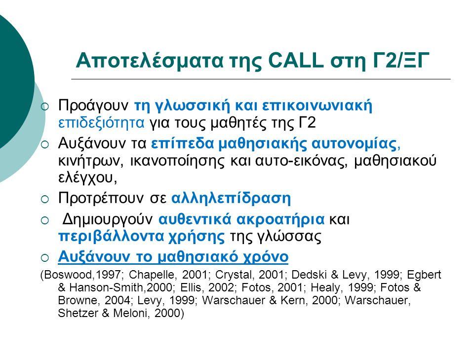 Αποτελέσματα της CALL στη Γ2/ΞΓ  Προάγουν τη γλωσσική και επικοινωνιακή επιδεξιότητα για τους μαθητές της Γ2  Αυξάνουν τα επίπεδα μαθησιακής αυτονομ