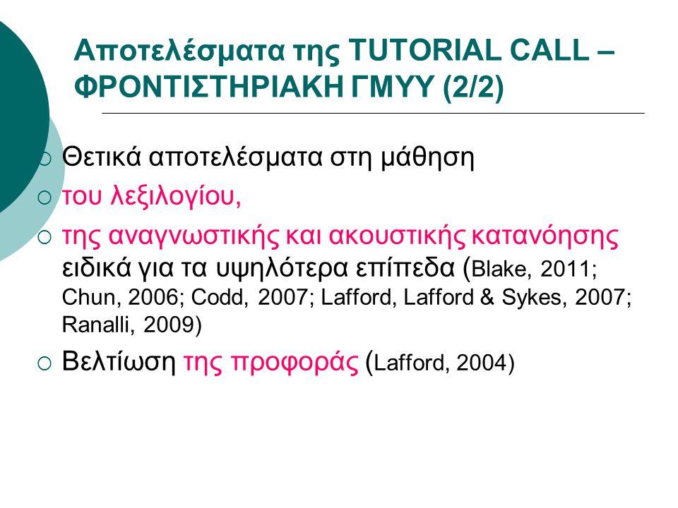 Αποτελέσματα της TUTORIAL CALL – ΦΡΟΝΤΙΣΤΗΡΙΑΚΗ ΓΜΥΥ (2/2)  Θετικά αποτελέσματα στη μάθηση  του λεξιλογίου,  της αναγνωστικής και ακουστικής κατανό