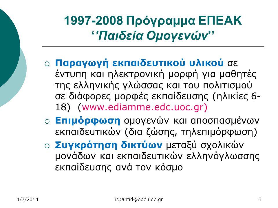 1997-2008 Πρόγραμμα ΕΠΕΑΚ ''Παιδεία Ομογενών''  Παραγωγή εκπαιδευτικού υλικού σε έντυπη και ηλεκτρονική μορφή για μαθητές της ελληνικής γλώσσας και τ