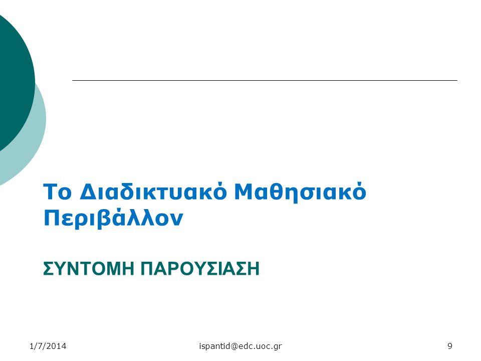 ΣΥΝΤΟΜΗ ΠΑΡΟΥΣΙΑΣΗ Το Διαδικτυακό Μαθησιακό Περιβάλλον 1/7/2014ispantid@edc.uoc.gr9