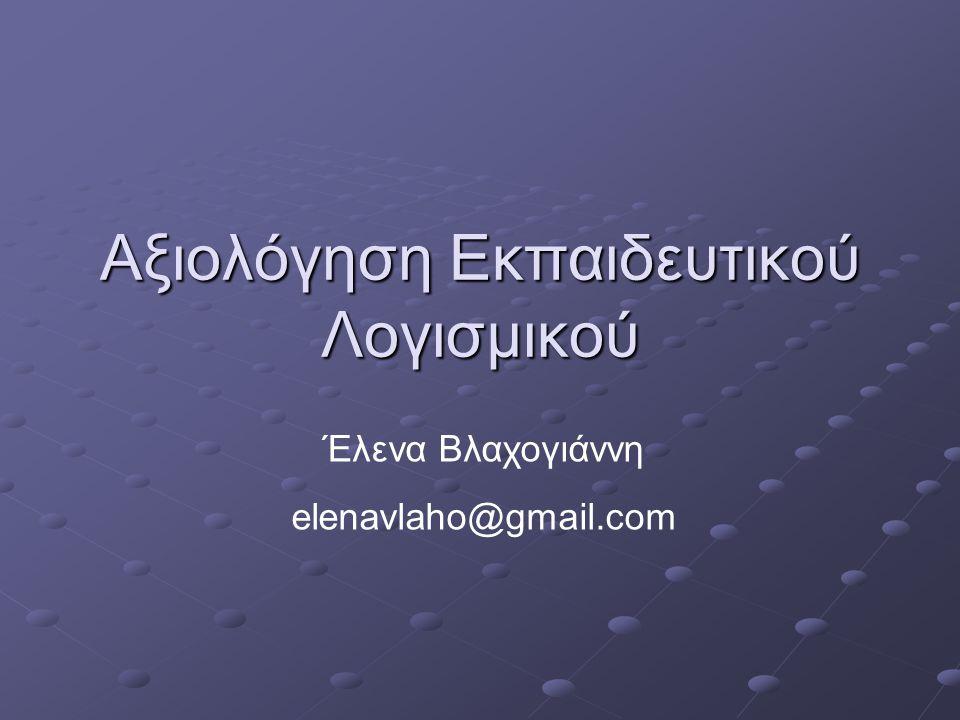 Αξιολόγηση Εκπαιδευτικού Λογισμικού Έλενα Βλαχογιάννη elenavlaho@gmail.com