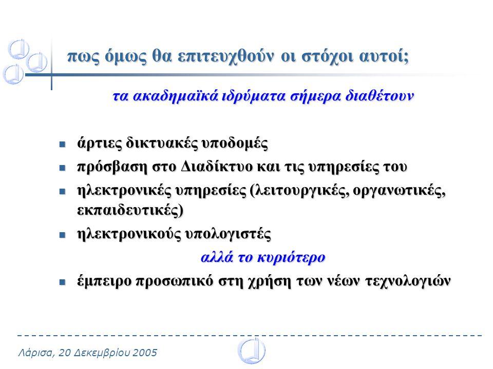 Λάρισα, 20 Δεκεμβρίου 2005 πως όμως θα επιτευχθούν οι στόχοι αυτοί; τα ακαδημαϊκά ιδρύματα σήμερα διαθέτουν  άρτιες δικτυακές υποδομές  πρόσβαση στο