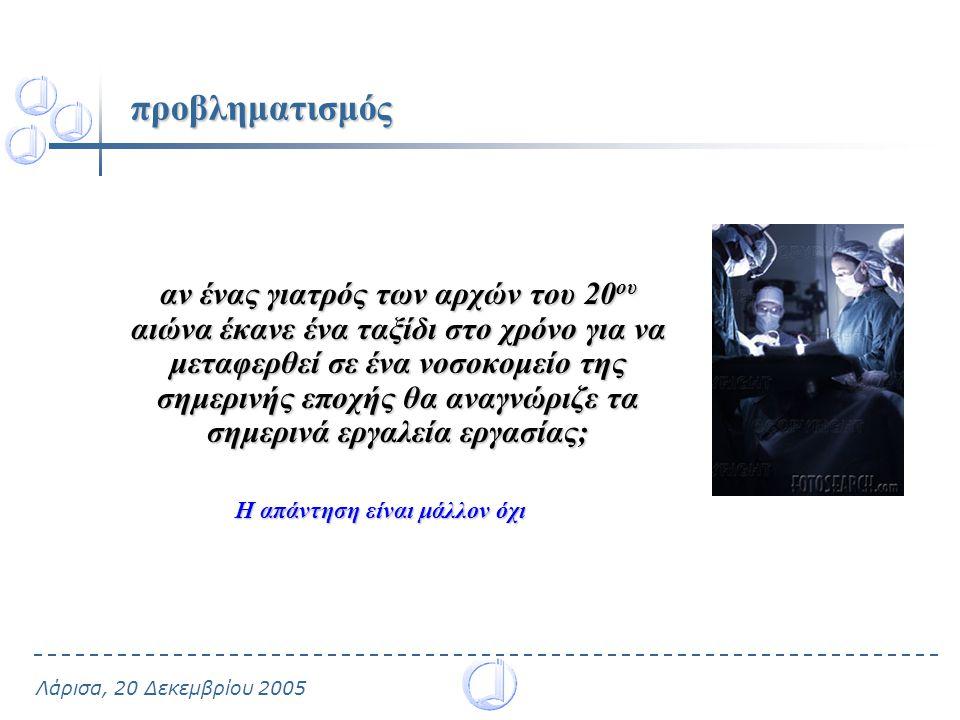 Λάρισα, 20 Δεκεμβρίου 2005 προβληματισμός αν ένας γιατρός των αρχών του 20 ου αιώνα έκανε ένα ταξίδι στο χρόνο για να μεταφερθεί σε ένα νοσοκομείο της