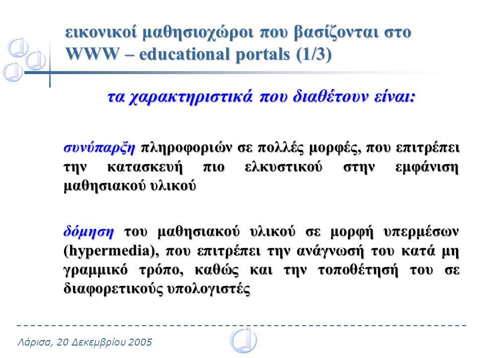Λάρισα, 20 Δεκεμβρίου 2005 εικονικοί μαθησιοχώροι που βασίζονται στο WWW – educational portals (1/3) τα χαρακτηριστικά που διαθέτουν είναι: συνύπαρξη
