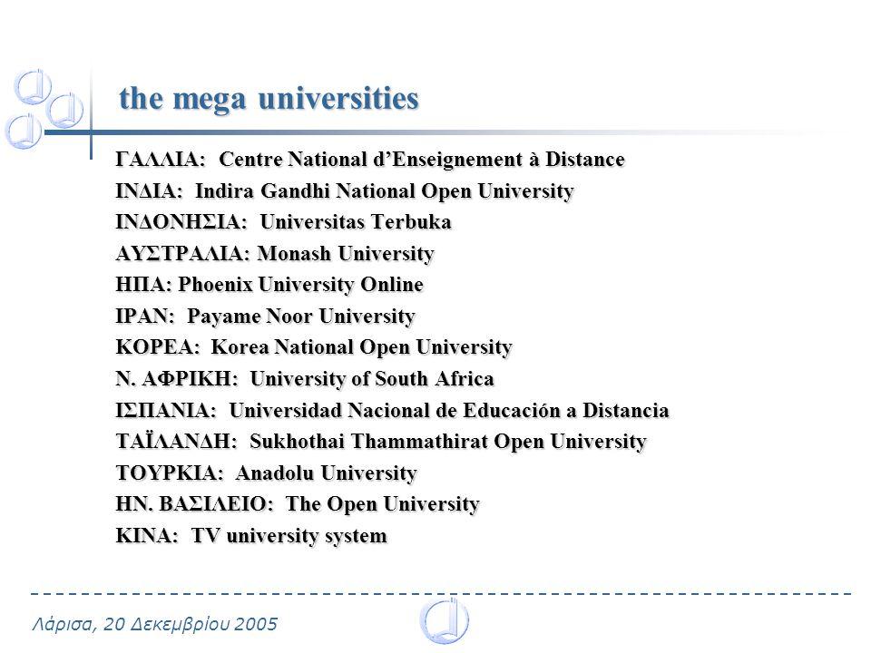 Λάρισα, 20 Δεκεμβρίου 2005 the mega universities ΓΑΛΛΙΑ: Centre National d'Enseignement à Distance ΙΝΔΙΑ: Indira Gandhi National Open University ΙΝΔΟΝ