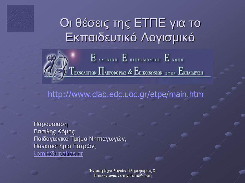 Ένωση Τεχνολογιών Πληροφορίας & Επικοινωνιών στην Εκπαίδευση Οι θέσεις της ΕΤΠΕ για το Εκπαιδευτικό Λογισμικό http://www.clab.edc.uoc.gr/etpe/main.htm Παρουσίαση Βασίλης Κόμης Παιδαγωγικό Τμήμα Νηπιαγωγών, Πανεπιστήμιο Πατρών, komis@upatras.gr komis@upatras.gr