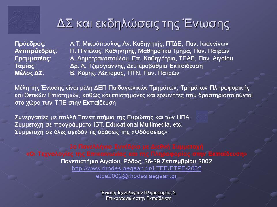 Ένωση Τεχνολογιών Πληροφορίας & Επικοινωνιών στην Εκπαίδευση ΔΣ και εκδηλώσεις της Ένωσης 3ο Πανελλήνιο Συνέδριο με Διεθνή Συμμετοχή «Οι Τεχνολογίες της Επικοινωνίας και της Πληροφορίας στην Εκπαίδευση» Πανεπιστήμιο Αιγαίου, Ρόδος, 26-29 Σεπτεμβρίου 2002 http://www.rhodes.aegean.gr/LTEE/ETPE-2002 etpe2002@rhodes.aegean.gr Πρόεδρος: Α.Τ.