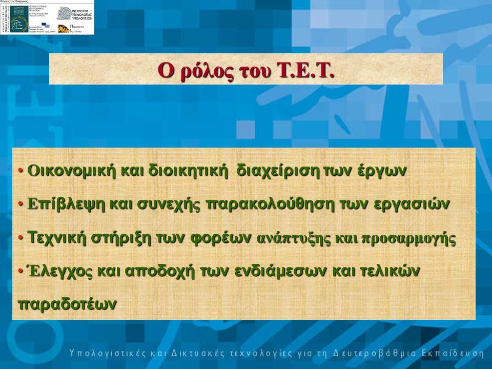 Ο ρόλος του Τ.Ε.Τ. • Ο ικονομική και διοικητική διαχείριση των έργων • Ε πίβλεψη και συνεχή ς παρακολούθηση των εργασιών • Τεχνική στήριξη των φορέων
