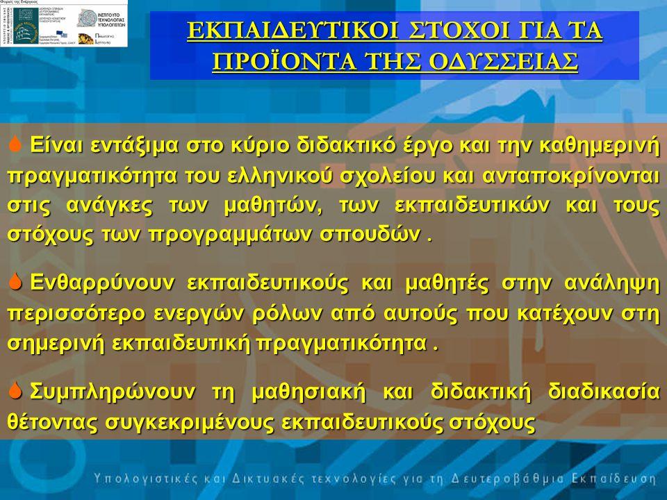 ΕΚΠΑΙΔΕΥΤΙΚΟΙ ΣΤΟΧΟΙ ΓΙΑ ΤΑ ΠΡΟΪΟΝΤΑ ΤΗΣ ΟΔΥΣΣΕΙΑΣ  Είναι εντάξιμα στο κύριο διδακτικό έργο και την καθημερινή πραγματικότητα του ελληνικού σχολείου