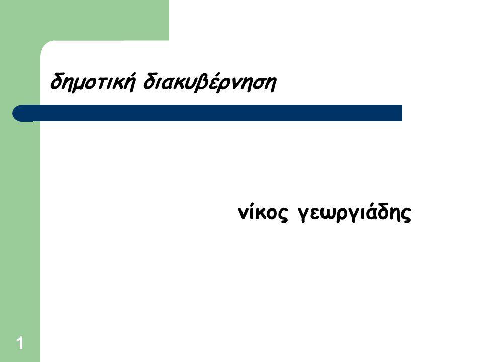 1 δημοτική διακυβέρνηση νίκος γεωργιάδης