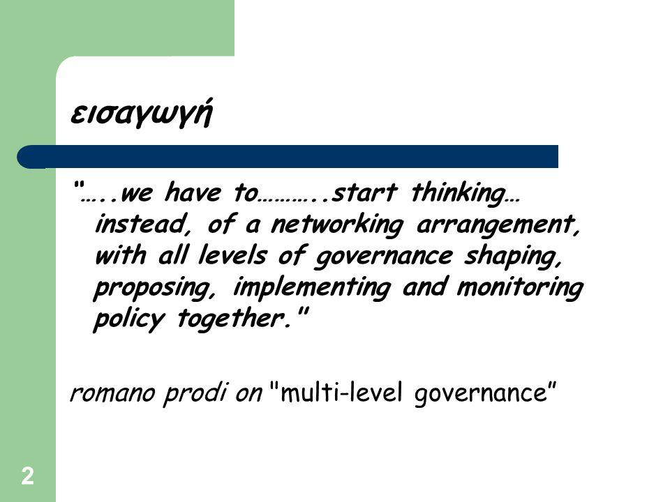 """2 εισαγωγή """"…..we have to………..start thinking… instead, of a networking arrangement, with all levels of governance shaping, proposing, implementing and"""