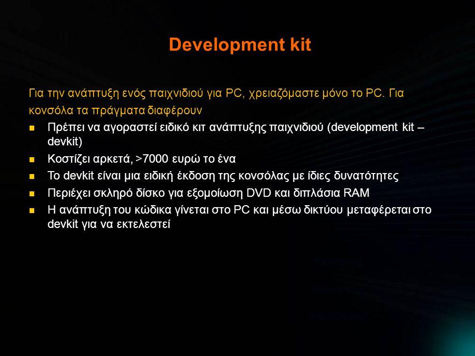 Development kit Για την ανάπτυξη ενός παιχνιδιού για PC, χρειαζόμαστε μόνο το PC. Για κονσόλα τα πράγματα διαφέρουν  Πρέπει να αγοραστεί ειδικό κιτ α