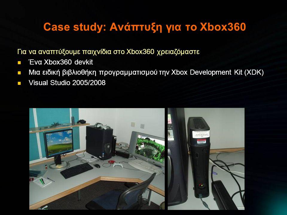 Case study: Ανάπτυξη για το Xbox360 Για να αναπτύξουμε παιχνίδια στο Xbox360 χρειαζόμαστε  Ένα Xbox360 devkit  Μια ειδική βιβλιοθήκη προγραμματισμού την Xbox Development Kit (XDK)  Visual Studio 2005/2008