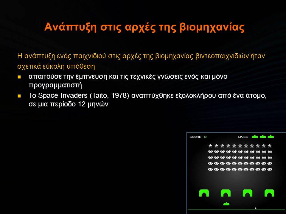 Ανάπτυξη στις αρχές της βιομηχανίας Η ανάπτυξη ενός παιχνιδιού στις αρχές της βιομηχανίας βιντεοπαιχνιδιών ήταν σχετικά εύκολη υπόθεση  απαιτούσε την έμπνευση και τις τεχνικές γνώσεις ενός και μόνο προγραμματιστή  Το Space Invaders (Taito, 1978) αναπτύχθηκε εξολοκλήρου από ένα άτομο, σε μια περίοδο 12 μηνών