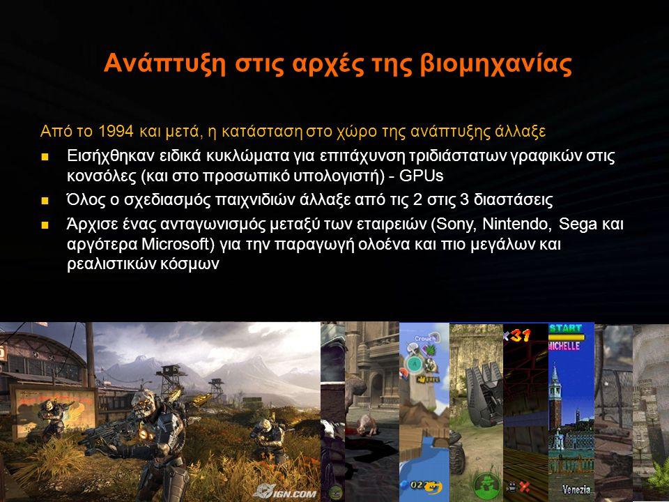 Ανάπτυξη στις αρχές της βιομηχανίας Από το 1994 και μετά, η κατάσταση στο χώρο της ανάπτυξης άλλαξε  Εισήχθηκαν ειδικά κυκλώματα για επιτάχυνση τριδιάστατων γραφικών στις κονσόλες (και στο προσωπικό υπολογιστή) - GPUs  Όλος ο σχεδιασμός παιχνιδιών άλλαξε από τις 2 στις 3 διαστάσεις  Άρχισε ένας ανταγωνισμός μεταξύ των εταιρειών (Sony, Nintendo, Sega και αργότερα Microsoft) για την παραγωγή ολοένα και πιο μεγάλων και ρεαλιστικών κόσμων
