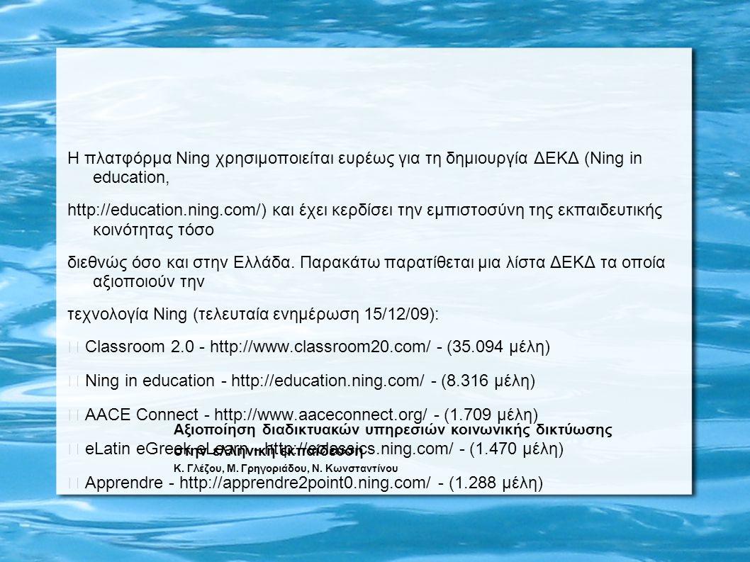Η πλατφόρμα Ning χρησιμοποιείται ευρέως για τη δημιουργία ΔΕΚΔ (Ning in education, http://education.ning.com/) και έχει κερδίσει την εμπιστοσύνη της εκπαιδευτικής κοινότητας τόσο διεθνώς όσο και στην Ελλάδα.