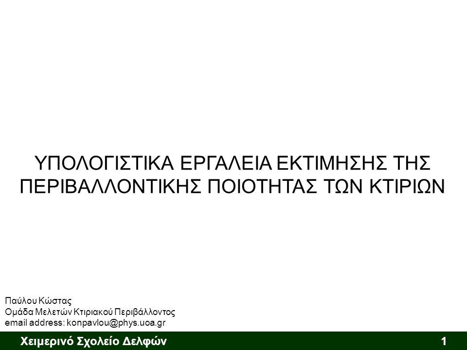 Χειμερινό Σχολείο Δελφών1 ΥΠΟΛΟΓΙΣΤΙΚΑ ΕΡΓΑΛΕΙΑ ΕΚΤΙΜΗΣΗΣ ΤΗΣ ΠΕΡΙΒΑΛΛΟΝΤΙΚΗΣ ΠΟΙΟΤΗΤΑΣ ΤΩΝ ΚΤΙΡΙΩΝ Παύλου Κώστας Ομάδα Μελετών Κτιριακού Περιβάλλοντος email address: konpavlou@phys.uoa.gr