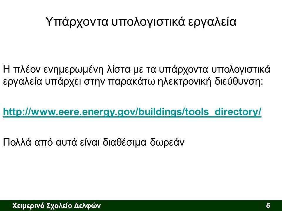 Υπάρχοντα υπολογιστικά εργαλεία Η πλέον ενημερωμένη λίστα με τα υπάρχοντα υπολογιστικά εργαλεία υπάρχει στην παρακάτω ηλεκτρονική διεύθυνση: http://www.eere.energy.gov/buildings/tools_directory/ Πολλά από αυτά είναι διαθέσιμα δωρεάν Χειμερινό Σχολείο Δελφών5