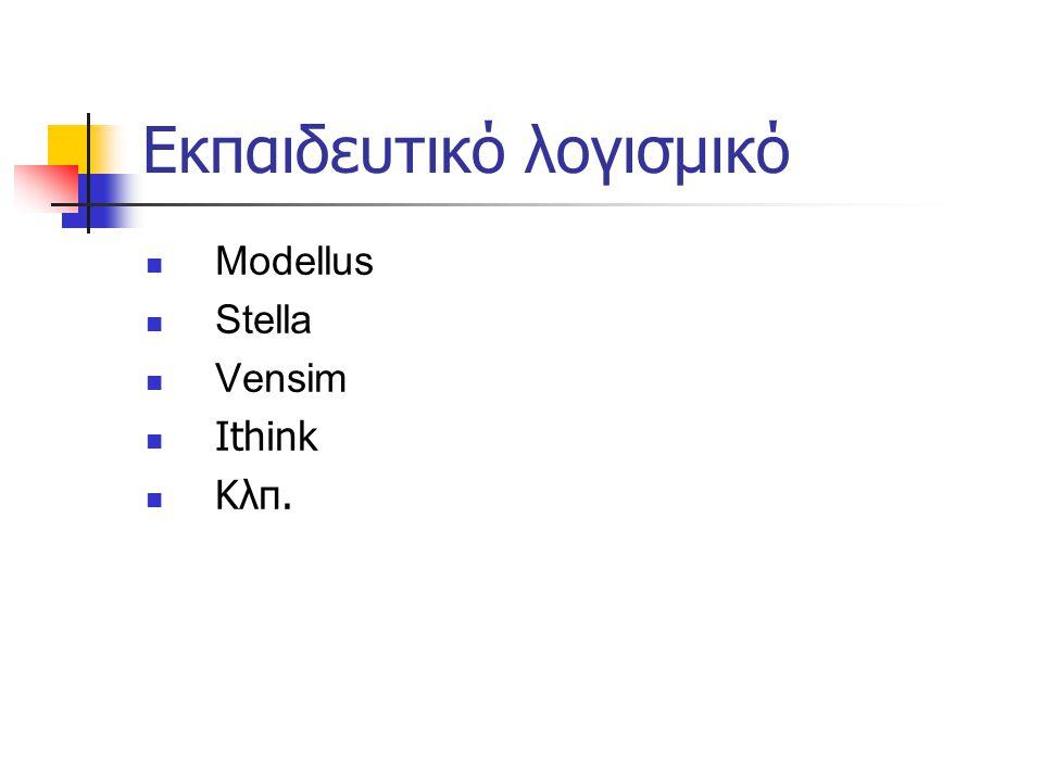 Εκπαιδευτικό λογισμικό  Modellus  Stella  Vensim  Ithink  Κλπ.