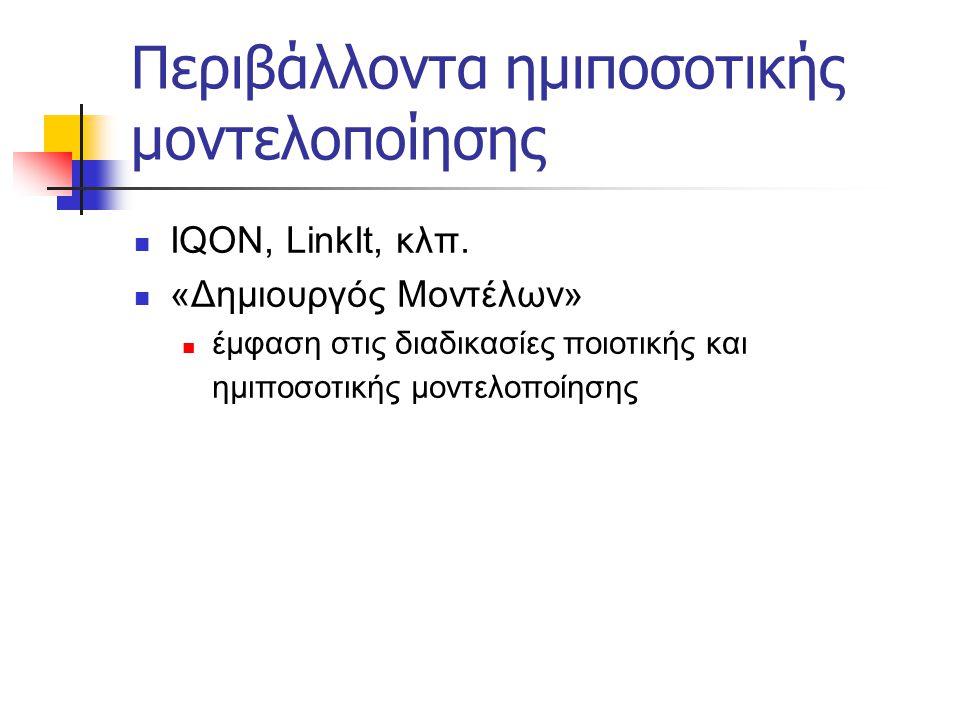 Περιβάλλοντα ημιποσοτικής μοντελοποίησης  IQON, LinkIt, κλπ.  «Δημιουργός Μοντέλων»  έμφαση στις διαδικασίες ποιοτικής και ημιποσοτικής μοντελοποίη