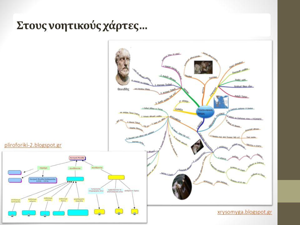 Στους νοητικούς χάρτες… xrysomyga.blogspot.gr pliroforiki-2.blogspot.gr
