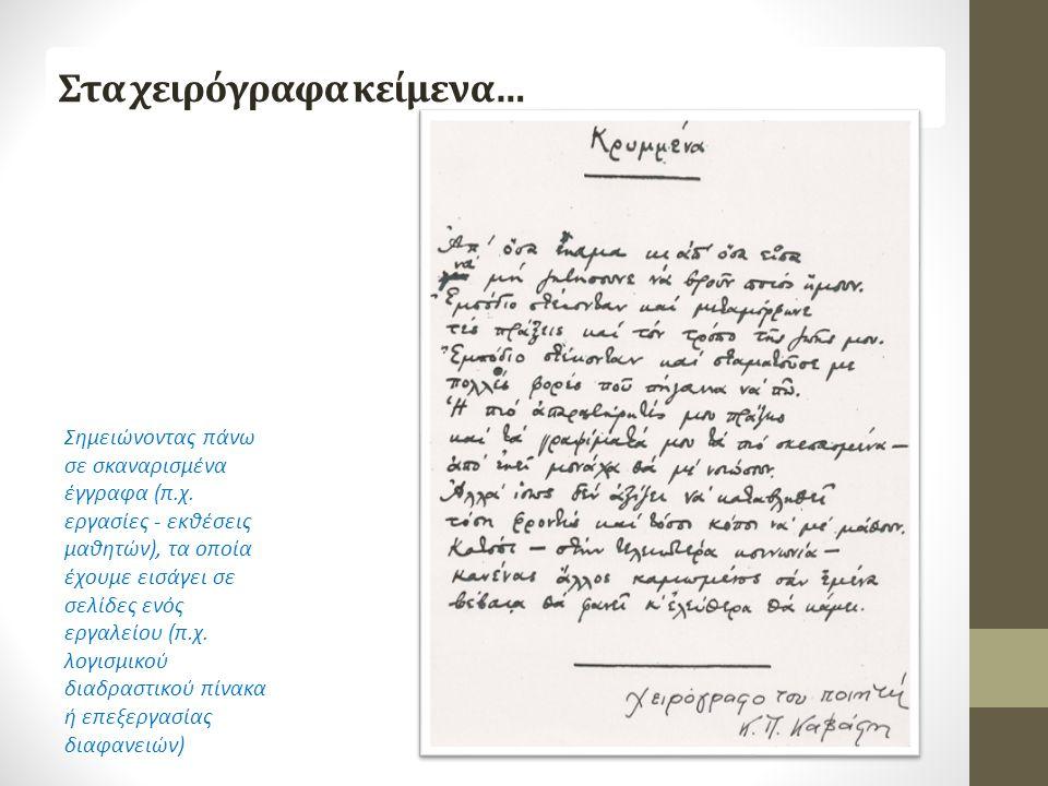 Στα χειρόγραφα κείμενα… Σημειώνοντας πάνω σε σκαναρισμένα έγγραφα (π.χ. εργασίες - εκθέσεις μαθητών), τα οποία έχουμε εισάγει σε σελίδες ενός εργαλείο