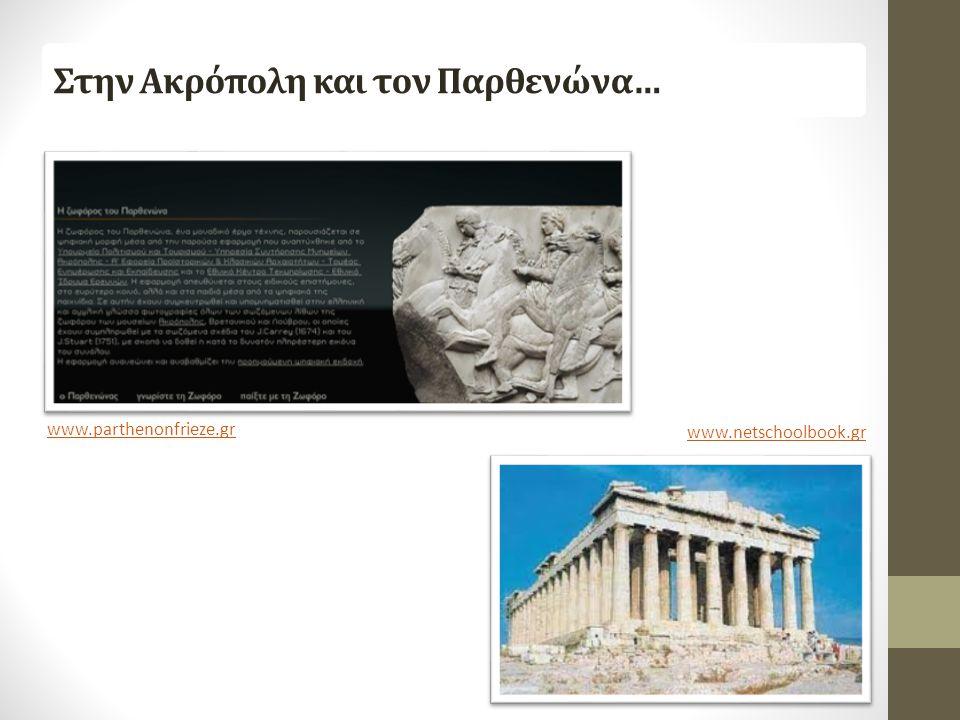 Στην Ακρόπολη και τον Παρθενώνα… www.parthenonfrieze.gr www.netschoolbook.gr