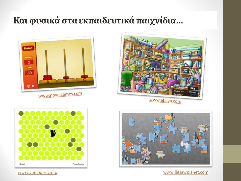 Και φυσικά στα εκπαιδευτικά παιχνίδια… www.gamedesign.jp www.jigsawplanet.com www.novelgames.com www.abcya.com