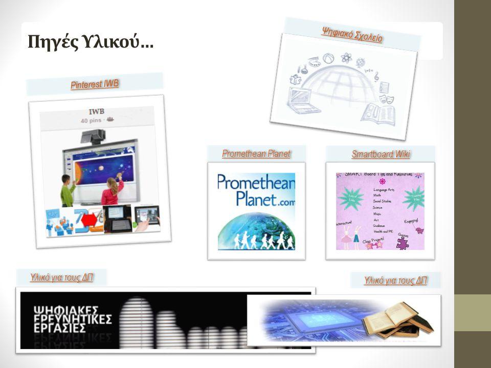 Πηγές Υλικού… Pinterest IWB Ψηφιακό Σχολείο Promethean PlanetPromethean Planet Υλικό για τους ΔΠ Smartboard Wiki