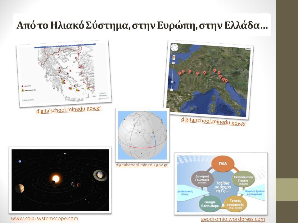 Από το Ηλιακό Σύστημα, στην Ευρώπη, στην Ελλάδα… digitalschool.minedu.gov.gr www.solarsystemscope.com digitalschool.minedu.gov.gr geodromio.wordpress.