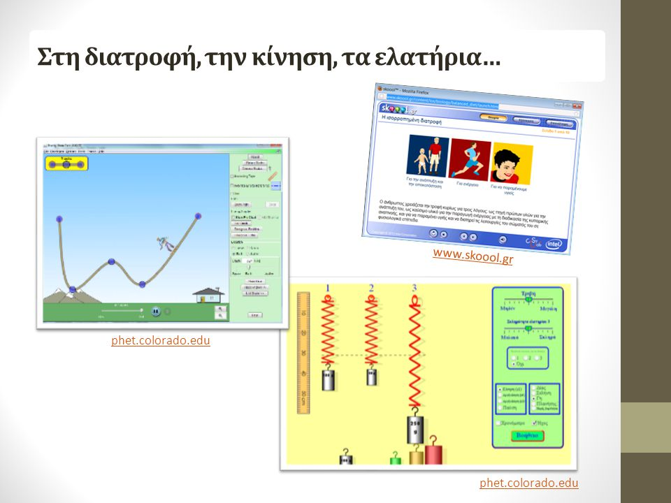 Στα σχήματα, τους αριθμούς, τη λογική… www.taw.org.uk www.mathplayground.com economu.wordpress.com digitalschool.minedu.gov.gr phet.colorado.edu