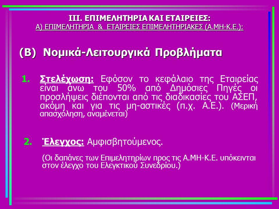 ΙΙΙ. ΕΠΙΜΕΛΗΤΗΡΙΑ ΚΑΙ ΕΤΑΙΡΕΙΕΣ: Α) ΕΠΙΜΕΛΗΤΗΡΙΑ & ΕΤΑΙΡΕΙΕΣ ΕΠΙΜΕΛΗΤΗΡΙΑΚΕΣ (Α.ΜΗ-Κ.Ε.): (Β) Νομικά-Λειτουργικά Προβλήματα 1.Στελέχωση: Εφόσον το κεφ