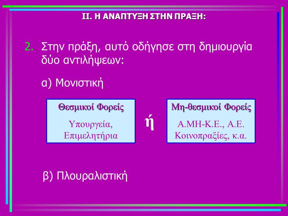 2.Στην πράξη, αυτό οδήγησε στη δημιουργία δύο αντιλήψεων: α) Μονιστική ΙΙ.