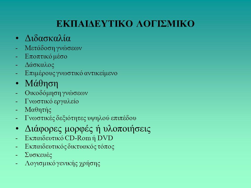 ΕΚΠΑΙΔΕΥΤΙΚΟ ΛΟΓΙΣΜΙΚΟ •Διδασκαλία -Μετάδοση γνώσεων -Εποπτικό μέσο -Δάσκαλος -Επιμέρους γνωστικό αντικείμενο •Μάθηση -Οικοδόμηση γνώσεων -Γνωστικό ερ