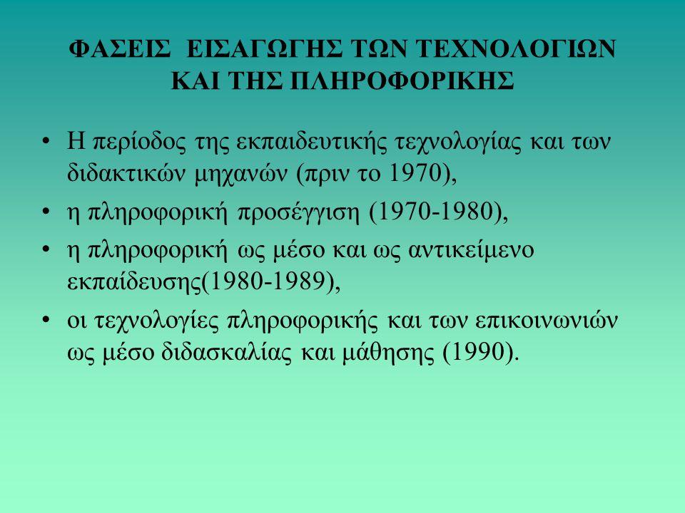 ΦΑΣΕΙΣ ΕΙΣΑΓΩΓΗΣ ΤΩΝ ΤΕΧΝΟΛΟΓΙΩΝ ΚΑΙ ΤΗΣ ΠΛΗΡΟΦΟΡΙΚΗΣ •Η περίοδος της εκπαιδευτικής τεχνολογίας και των διδακτικών μηχανών (πριν το 1970), •η πληροφορ