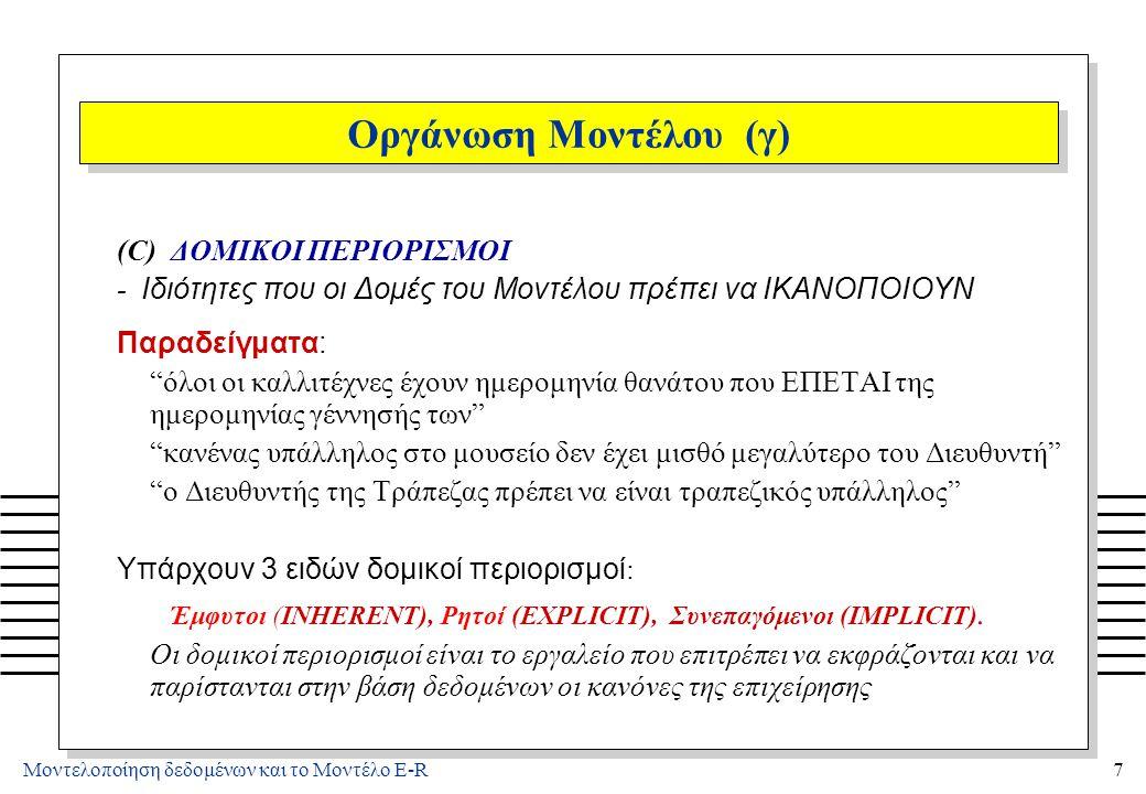Μοντελοποίηση δεδομένων και το Μοντέλο E-R7 Οργάνωση Μοντέλου (γ) (C) ΔΟΜΙΚΟΙ ΠΕΡΙΟΡΙΣΜΟΙ - Ιδιότητες που οι Δομές του Μοντέλου πρέπει να ΙΚΑΝΟΠΟΙΟΥΝ