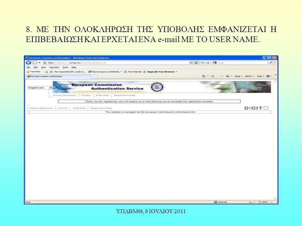 ΥΠΔΒΜΘ, 8 ΙΟΥΛΙΟΥ 2011 8. ΜΕ ΤΗΝ ΟΛΟΚΛΗΡΩΣΗ ΤΗΣ ΥΠΟΒΟΛΗΣ ΕΜΦΑΝΙΖΕΤΑΙ Η ΕΠΙΒΕΒΑΙΩΣΗ ΚΑΙ ΕΡΧΕΤΑΙ ΕΝΑ e-mail ΜΕ ΤΟ USER NAME.
