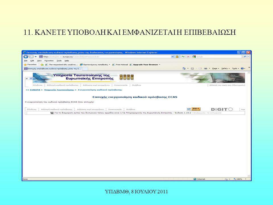 ΥΠΔΒΜΘ, 8 ΙΟΥΛΙΟΥ 2011 11. ΚΑΝΕΤΕ ΥΠΟΒΟΛΗ ΚΑΙ ΕΜΦΑΝΙΖΕΤΑΙ Η ΕΠΙΒΕΒΑΙΩΣΗ
