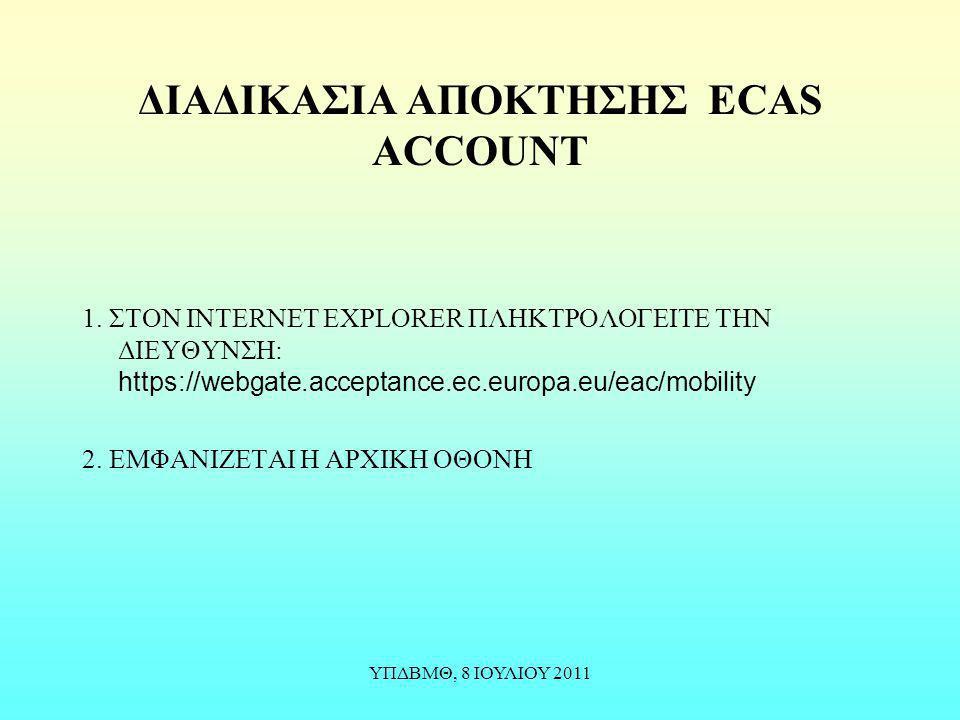 ΥΠΔΒΜΘ, 8 ΙΟΥΛΙΟΥ 2011 ΔΙΑΔΙΚΑΣΙΑ ΑΠΟΚΤΗΣΗΣ ECAS ACCOUNT 1. ΣTON INTERNET EXPLORER ΠΛΗΚΤΡΟΛΟΓΕΙΤΕ ΤΗΝ ΔΙΕΥΘΥΝΣΗ: https://webgate.acceptance.ec.europa.