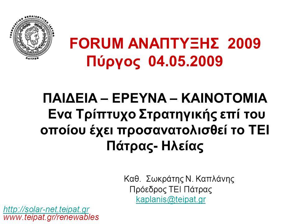 Καθ. Σωκράτης Ν. Καπλάνης Πρόεδρος ΤΕΙ Πάτρας kaplanis@teipat.gr http://solar-net.teipat.gr http://solar-net.teipat.gr www.teipat.gr/renewables FORUM