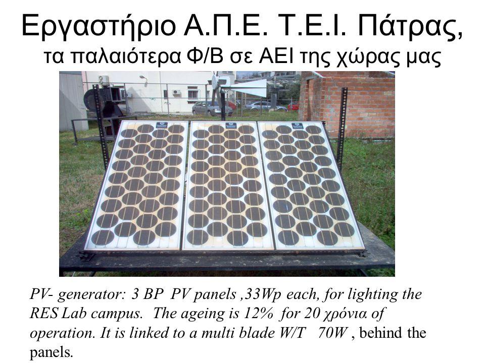 Εργαστήριο Α.Π.Ε. Τ.Ε.Ι. Πάτρας, τα παλαιότερα Φ/Β σε ΑΕΙ της χώρας μας PV- generator: 3 BP PV panels,33Wp each, for lighting the RES Lab campus. The