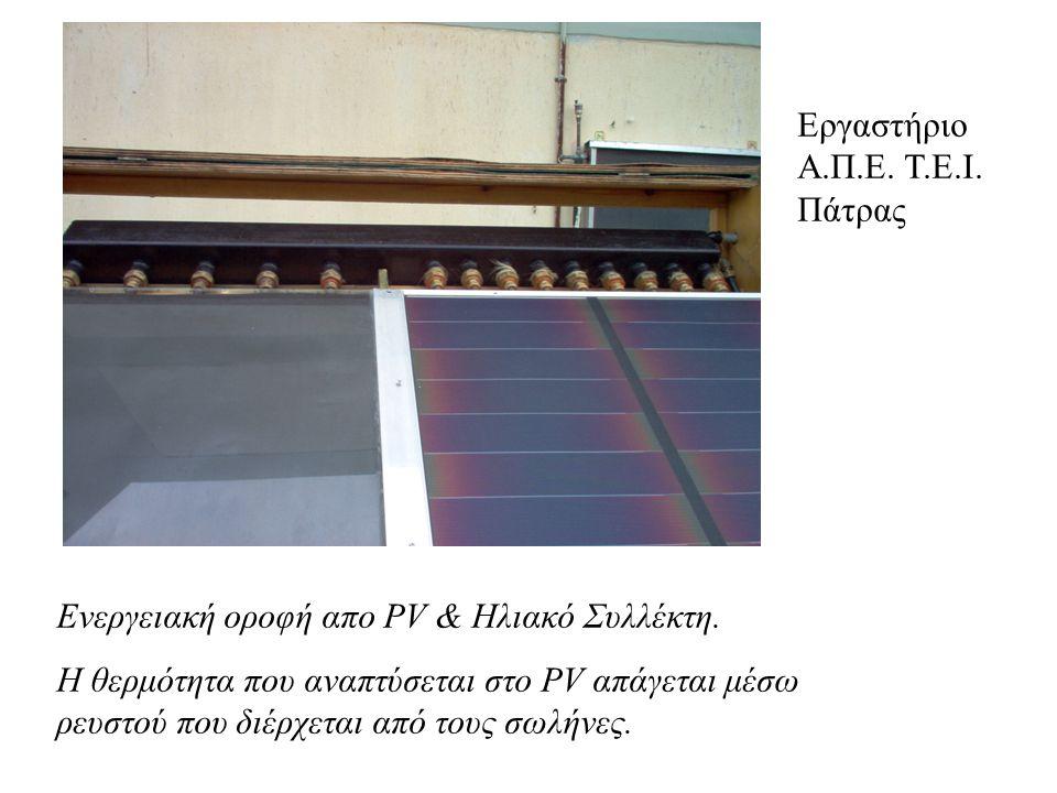 Ενεργειακή οροφή απο PV & Ηλιακό Συλλέκτη. H θερμότητα που αναπτύσεται στο PV απάγεται μέσω ρευστού που διέρχεται από τους σωλήνες. Εργαστήριο Α.Π.Ε.