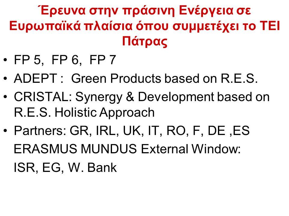 Έρευνα στην πράσινη Ενέργεια σε Ευρωπαϊκά πλαίσια όπου συμμετέχει το ΤΕΙ Πάτρας •FP 5, FP 6, FP 7 •ADEPT : Green Products based on R.E.S. •CRISTAL: Sy