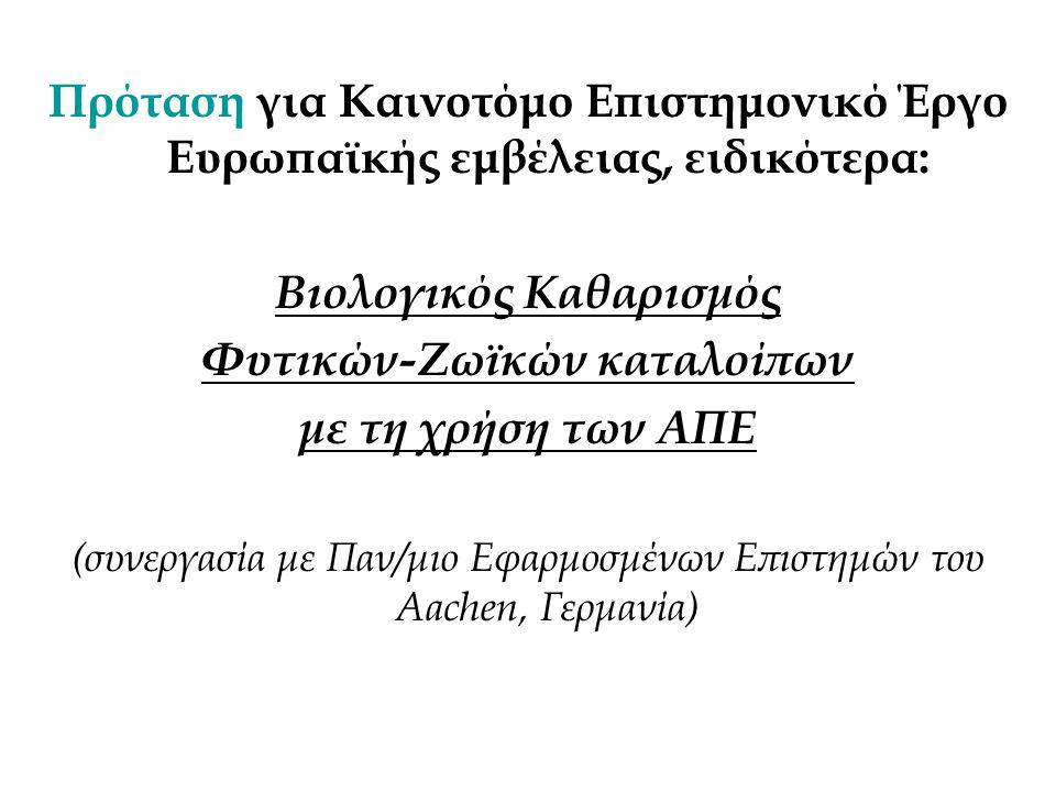Πρόταση για Καινοτόμο Επιστημονικό Έργο Ευρωπαϊκής εμβέλειας, ειδικότερα: Βιολογικός Καθαρισμός Φυτικών-Ζωϊκών καταλοίπων με τη χρήση των ΑΠΕ (συνεργα