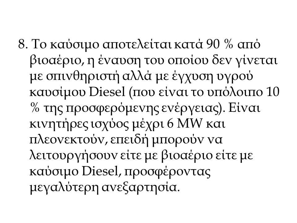8. Το καύσιμο αποτελείται κατά 90 % από βιοαέριο, η έναυση του οποίου δεν γίνεται με σπινθηριστή αλλά με έγχυση υγρού καυσίμου Diesel (που είναι το υπ