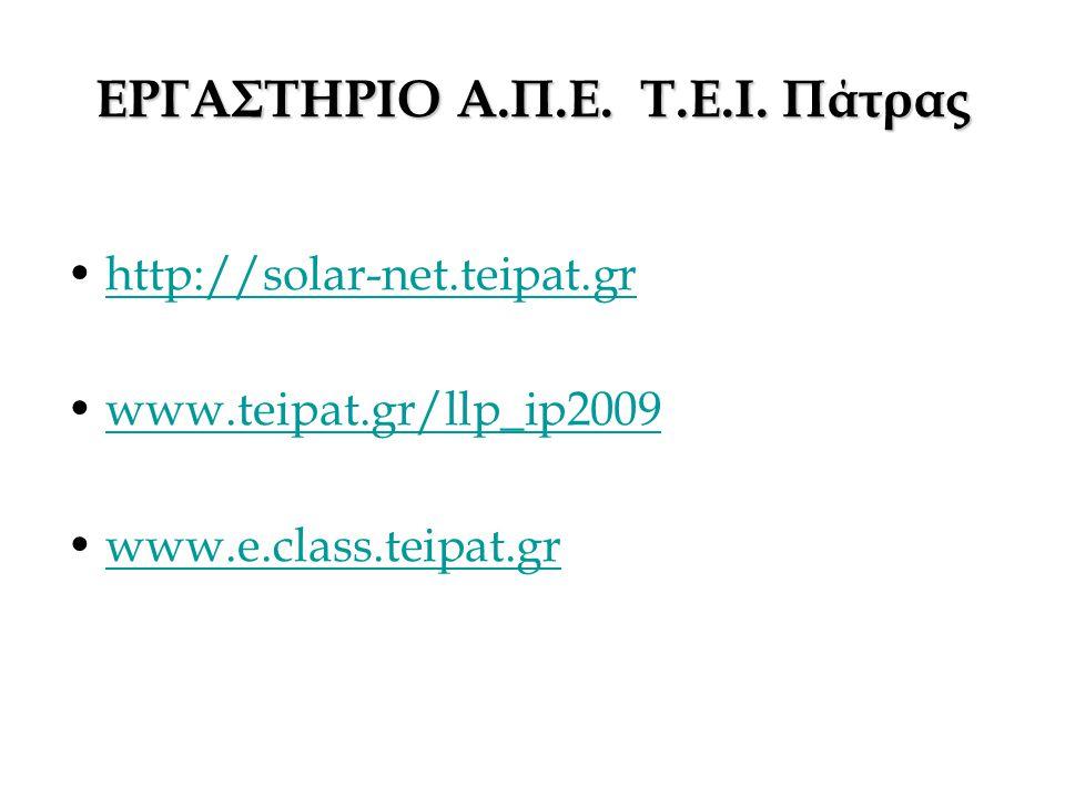 ΕΡΓΑΣΤΗΡΙΟ Α.Π.Ε. T.Ε.Ι. Πάτρας •http://solar-net.teipat.grhttp://solar-net.teipat.gr •www.teipat.gr/llp_ip2009www.teipat.gr/llp_ip2009 •www.e.class.t