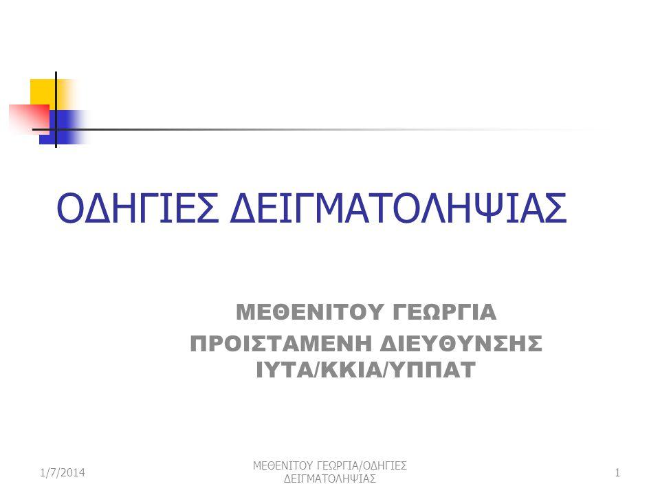 ΟΔΗΓΙΕΣ ΔΕΙΓΜΑΤΟΛΗΨΙΑΣ ΜΕΘΕΝΙΤΟΥ ΓΕΩΡΓΙΑ ΠΡΟΙΣΤΑΜΕΝΗ ΔΙΕΥΘΥΝΣΗΣ ΙΥΤΑ/ΚΚΙΑ/ΥΠΠΑΤ 1/7/20141 ΜΕΘΕΝΙΤΟΥ ΓΕΩΡΓΙΑ/ΟΔΗΓΙΕΣ ΔΕΙΓΜΑΤΟΛΗΨΙΑΣ