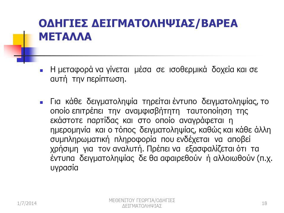 ΟΔΗΓΙΕΣ ΔΕΙΓΜΑΤΟΛΗΨΙΑΣ/ΒΑΡΕΑ ΜΕΤΑΛΛΑ 1/7/2014 ΜΕΘΕΝΙΤΟΥ ΓΕΩΡΓΙΑ/ΟΔΗΓΙΕΣ ΔΕΙΓΜΑΤΟΛΗΨΙΑΣ 18  Η μεταφορά να γίνεται μέσα σε ισοθερμικά δοχεία και σε αυτ
