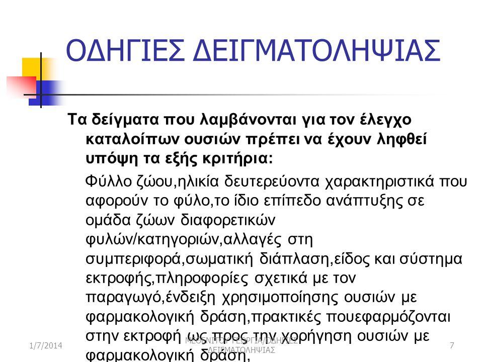 ΟΔΗΓΙΕΣ ΔΕΙΓΜΑΤΟΛΗΨΙΑΣ/ΒΑΡΕΑ ΜΕΤΑΛΛΑ 1/7/2014 ΜΕΘΕΝΙΤΟΥ ΓΕΩΡΓΙΑ/ΟΔΗΓΙΕΣ ΔΕΙΓΜΑΤΟΛΗΨΙΑΣ 18  Η μεταφορά να γίνεται μέσα σε ισοθερμικά δοχεία και σε αυτή την περίπτωση.